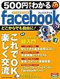 500円でわかる facebook スマホ完全対応版 (Gakken Computer Mook)