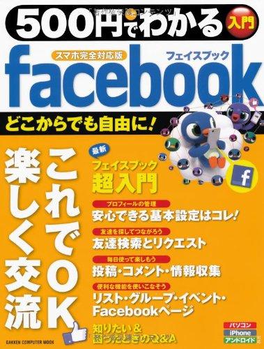 500円でわかるフェイスブック―ていねいな解説で、スッキリわかる! (Gakken Computer Mook)