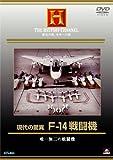 現代の驚異 F-14戦闘機 [DVD]