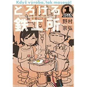 とろける鉄工所(1) (イブニングコミックス) [Kindle版]