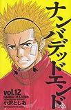 ナンバデッドエンド 12 (少年チャンピオン・コミックス)