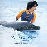 『ドルフィンブルー~フジ、もういちど宙へ~』『ちゅらうみ~沖縄美ら海水族館への招待~』Original Sound Track