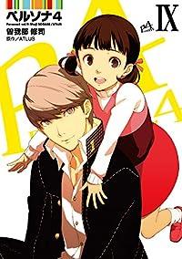ペルソナ4 (9) (電撃コミックス)