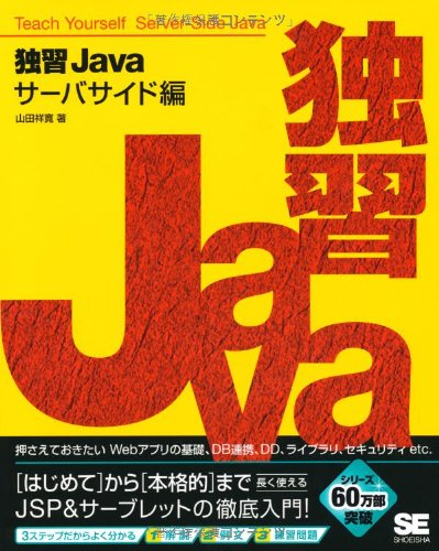 独習Javaサーバサイド編 - 悪あがきプログラマー