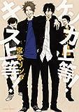 コミックス / 宮本 リンダ のシリーズ情報を見る