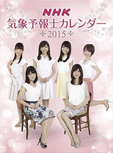 NHK気象予報士 カレンダー 2015年