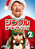 ジングル・オール・ザ・ウェイ2[DVD]