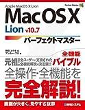 Mac OS X Lion v10.7パーフェクトマスター (Perfect Master SERIES)