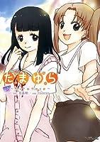 たまゆら~hitotose~ 2 (マッグガーデンコミックス EDENシリーズ)