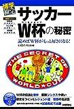 サッカーW杯の秘密 (博学検定シリーズ)