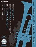 最高の生バンドと豪華ストリングスをバックに吹く珠玉のジャズ・スタンダード トランペット編 (CD付)