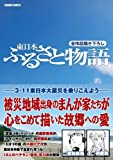 東日本ふるさと物語 (トクマコミックス)