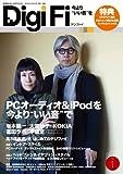 "DigiFi No.1 (2010 OCTOBER)―今より""いい音""を (別冊ステレオサウンド)"
