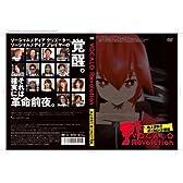 DVD「VOCALO Revolution ボカロレボリューション」