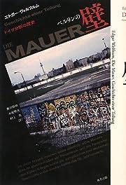 ベルリンの壁—ドイツ分断の歴史