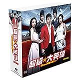 超級☆大英雄~遥かなる時空を超えて~DVD-BOX(14巻組) -