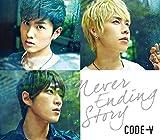 Never Ending Story(初回生産限定盤A)(DVD付)