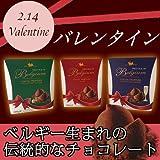 【150個限定販売】【ベルギー産】トリュフ チョコ 200g 1個(オリジナル味)