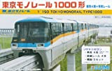 1/150  ストラクチャーキット No.01 東京モノレール1000形 (ディスプレイモデル)