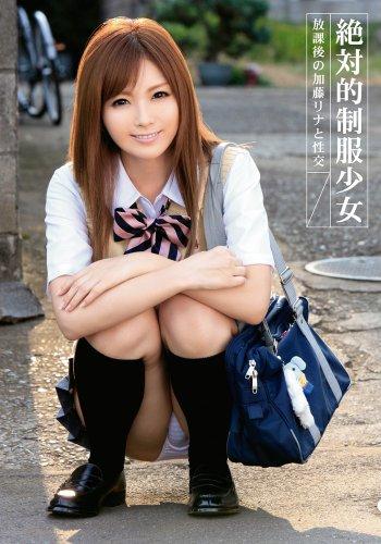 絶対的制服少女 [DVD]