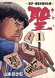 聖(さとし)(1) (ビッグコミックス)