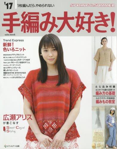 手編み大好き! 2017年春夏号 大きい表紙画像