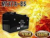 バイク バッテリー スカイウェイブ250 型式 BA-CJ41A 一年保証 HTX7A-BS 密閉式 7A-BS