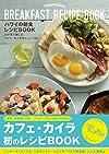 ハワイの朝食レシピBOOK  わが家で楽しむカフェ・カイラのメニュー50