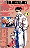 アクシデンツ(11) (少年サンデーコミックス)
