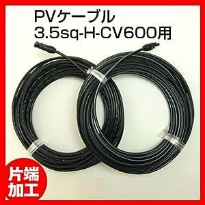 ソーラーケーブル延長ケーブル3m(MC4型コネクター付 片端 2本1セット)ESCO PVケーブル 3.5sq-H-CV600用 太陽光パネル