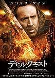 デビルクエスト (ニコラス・ケイジ主演) [DVD]