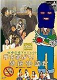 つんく♂タウンTHEATER #2 脱煙応援プロジェクト「手を挙げろ!健康強盗だ」