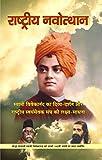 Rashtriya Navothan - Swami Vivekanand ka Divya Darshan aur Rashtriya Swayamsevak Sangh ki Lakshya Sadhna