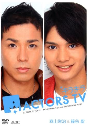 キラキラACTORS TV 森山栄治・篠谷聖 [DVD]