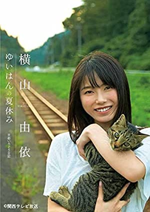 【早期購入特典あり】「ゆいはんの夏休み」~京都いろどり日記~(ポスター付) [Blu-ray]