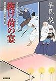 抜け荷の宴―浪花の江戸っ子与力事件帳〈3〉 (光文社時代小説文庫)