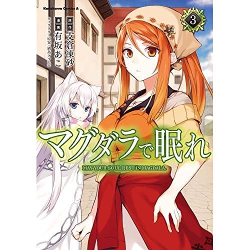 マグダラで眠れ(3) (角川コミックス・エース)