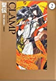 聖伝 ‐RG VEDA‐ [愛蔵版] (2) (CLAMP CLASSIC COLLECTION)