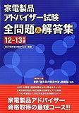 家電製品アドバイザー試験全問題&解答集 12年~13年版