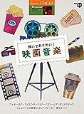 STAGEA ポピュラー (7~6級)Vol.82 弾いておきたい! 映画音楽