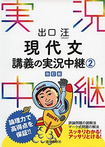 出口汪 現代文講義の実況中継(2) (実況中継シリーズ) -