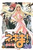 魔法先生ネギま! 26 限定版 (26) (プレミアムKC)