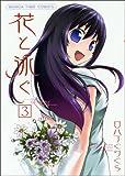 花と泳ぐ 3 (まんがタイムコミックス)