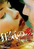 狂気の愛[DVD]
