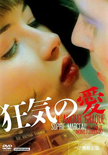 狂気の愛 [DVD]