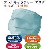 【好評につき期間延長!最終価格】 アレルキャッチャー マスク 子供用 ダイワボウノイ製 (30枚入り) 日本製 花粉99%カット アレルギー対策 マスクの決定版!