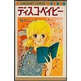 ディスコ・ベイビー (マーガレットコミックス)