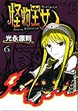 怪物王女(6) (シリウスコミックス)
