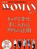 PRESIDENT WOMAN VOL.2 (プレジデント3.6号別冊)