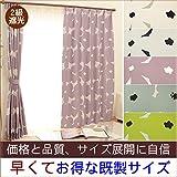 【 ミーナ 】  お得な既製サイズ 2枚組 巾100cm×丈178cm ネイビー